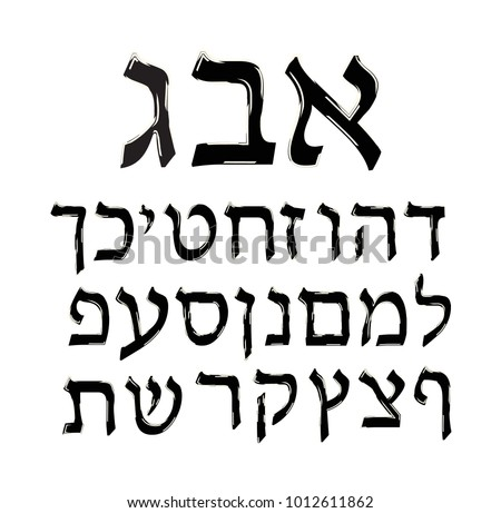 black hebrew alphabet is grunge letters hebrew the font is stylish vector illustration