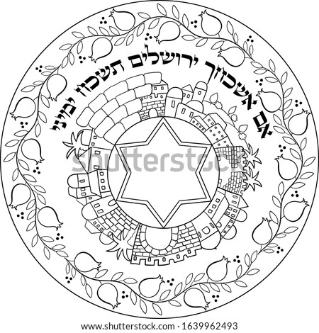 black on transparent 360 degree old city of Jerusalem linear surrounded by pomegranates frame with magen david   with Hebrew writing If I forget thee, O Jerusalem, Let my right hand forget her cunning
