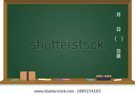 Blackboard illustration (blackboard-like frame material)  There are descriptions such as 'month', 'day', and 'day shift' in Japanese. ストックフォト ©