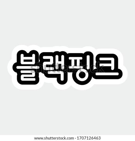 Blackpink Kpop Png Sticker Blackpink Png Stunning Free Transparent Png Clipart Images Free Download
