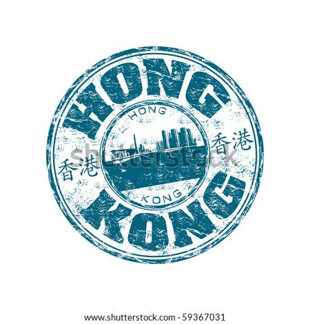Blue grunge rubber stamp with the name of Hong Kong written inside the stamp