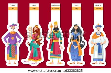 Bookmarks with heroes Book of Esther: Achashveirosh, Mordechai, Esther, Haman, Vashti. Purim. Jewish holiday. Vector illustration Foto stock ©