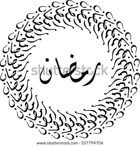 Border from creative repetition of Ramadan in diwani jali arabic calligraphy style (vector). Ramadan/Ramadhan/Ramazan is a holy fasting month for Muslim/Moslem.