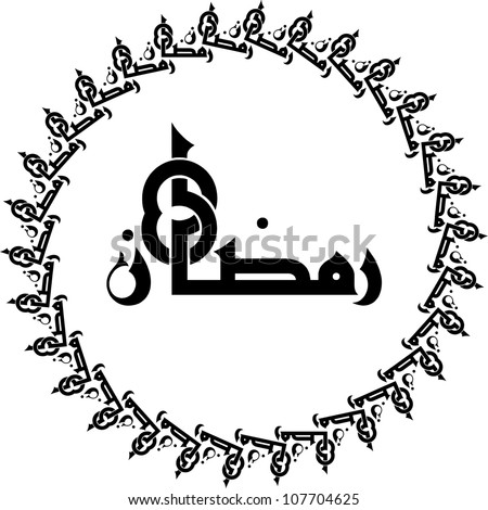 Border from creative repetition of Ramadan in kufi fatimi arabic calligraphy style (vector). Ramadan/Ramadhan/Ramazan is a holy fasting month for Muslim/Moslem.