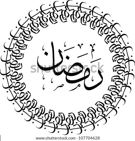 Border from creative repetition of Ramadan in thuluth arabic calligraphy style vector Ramadan Ramadhan Ra mazan is a holy fasting month for Muslim Moslem.