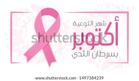 Breast Cancer Awareness banner illustration for support and health care. (translate October Breast Cancer Awareness Month) Eps 10