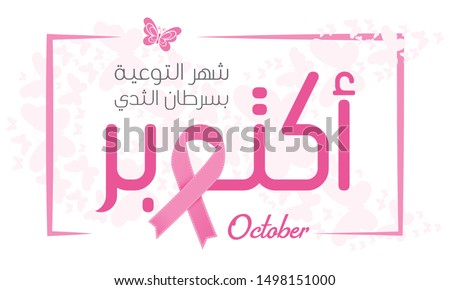 Breast Cancer Awareness banner vector for support and health care. (translate October Breast Cancer Awareness Month) Eps 10