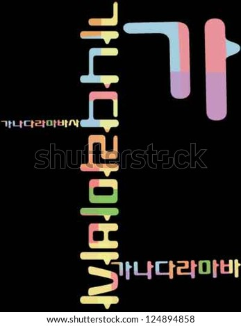 bright and colorful letters with black background