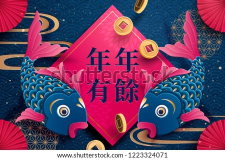 Bring you a year of abundance words written in Chinese characters on spring couplet, fish and money elements in paper art