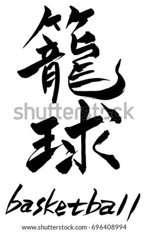 Brush Character Basketball And Japanese Text Basketball Ez Canvas