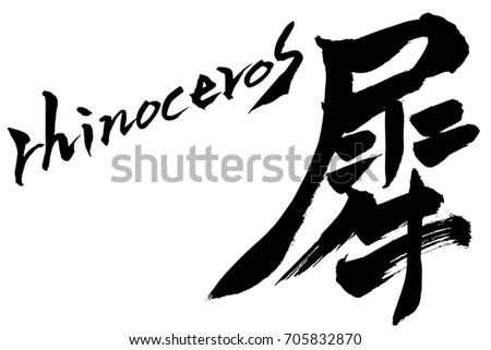Brush character rhinoceros and Japanese text rhinoceros