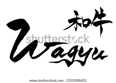 Brush character Wagyu(Japanese beef) and Japanese text Wagyu(Japanese beef)