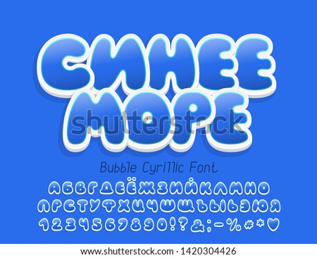 Blue Cartoon Typography - Download Free Vector Art, Stock Graphics