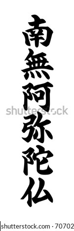 buddhist mantra japan kanji