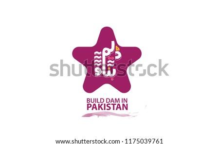 build dam in pakistan written