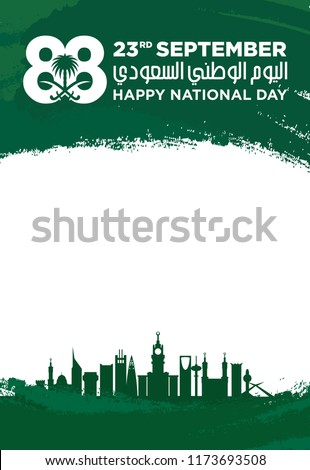 Building Skyline. Arabic text translation: Our National Day. 88. Vector Illustration. Eps 10.
