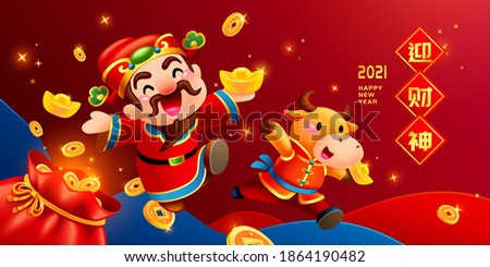 Caishen and cute ox holding gold ingot happily, Lunar year banner design, Chinese text translation: Welcoming the god of wealth