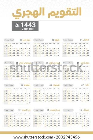 Calendar 2021 and islamic hijri holidays monthly calendar template design. Hijri calendar for the year 1442-1443. On a simple background. longitudinal Flat office and translation (Hijri New Year 1443)