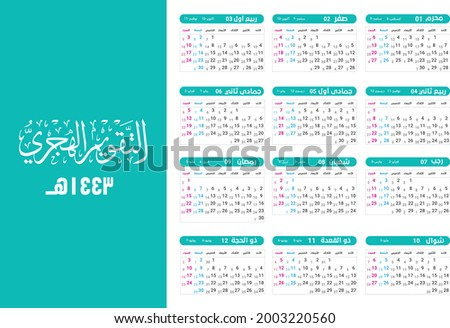 Calendar 2021 and islamic hijri holidays monthly calendar template design. Hijri calendar for the year 1442-1443. On a simple turquoise background. And its translation (Hijri New Year 1443).
