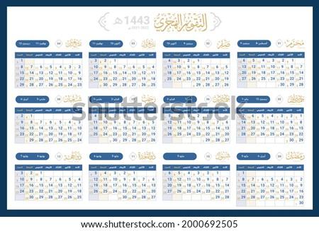 Calendar 2021 english and hijri islamic holidays monthly calendar template design. 1442-1443 Hijri calendar. On a simple background. Flat desk and  Translation (Islamic New Year 1443)