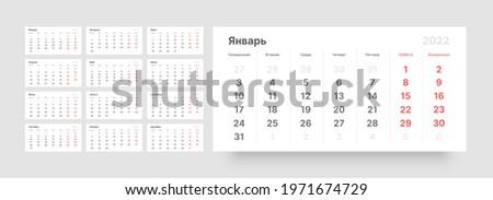 Calendar for 2022 year. Week Starts on Monday. Russian Language. Stok fotoğraf ©