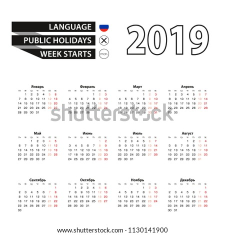 Calendar 2019 in Russian language, week starts on Monday. Vector calendar 2019 year. Stok fotoğraf ©
