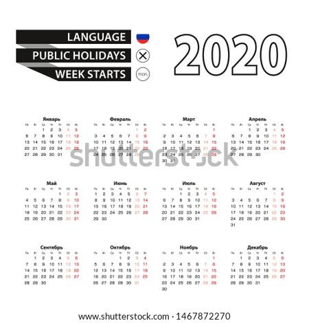 Calendar 2020 in Russian language, week starts on Monday. Vector calendar 2020 year. Stok fotoğraf ©