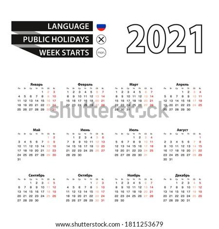 Calendar 2021 in Russian language, week starts on Monday. Vector calendar 2021 year. Stok fotoğraf ©