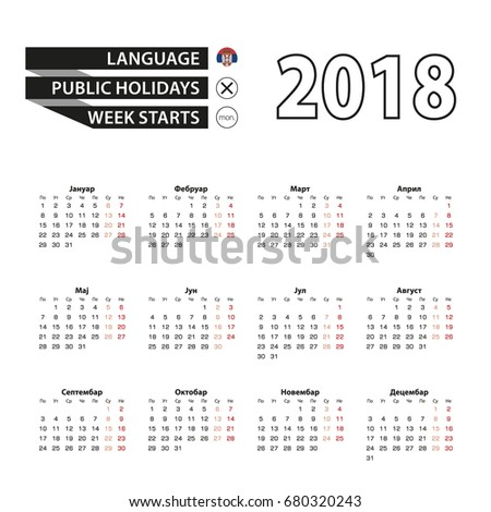 calendar 2018 on serbian