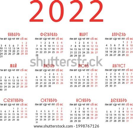 calendar 2022 rus isoleted vector Stok fotoğraf ©