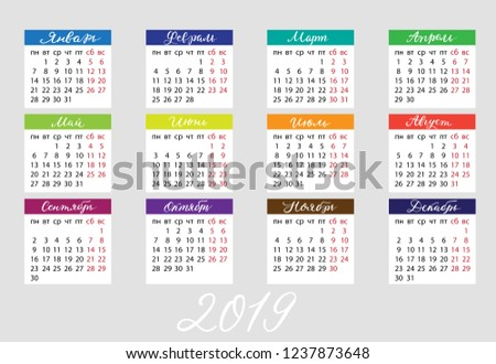 calendar for the year 2019