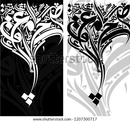Calligraffiti Art Arabic letters with no particular meaning. White strokes on dark red background. Islamic or Arabian pattern.