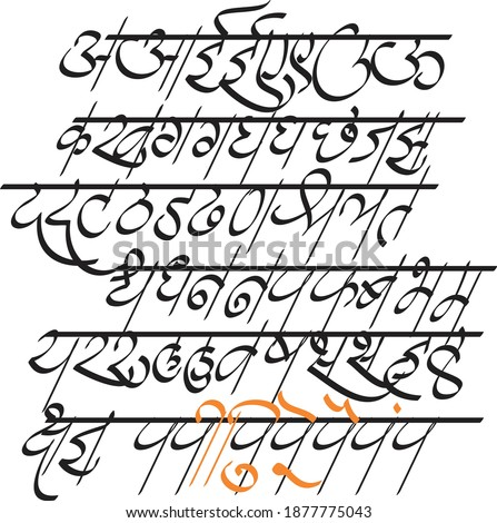 Calligraphic font script of all alphabets for Indian language Hindi and Marathi