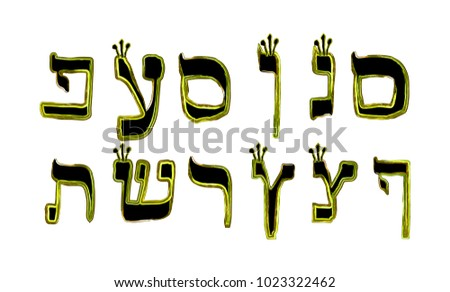 Calligraphic Golden Hebrew Alphabet With Crowns Decorative Font Letters Hand Draw Vector Illustration