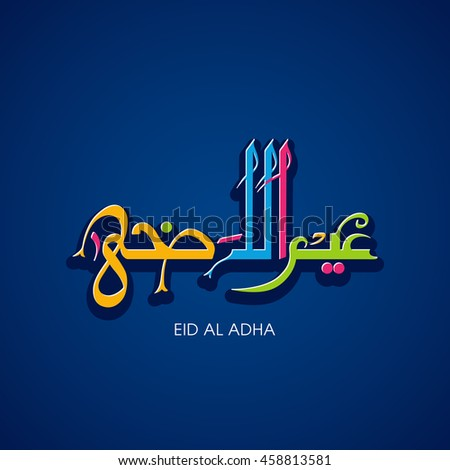 Calligraphic text of Eid Al Adha for the celebration of Muslim community festival. - Shutterstock ID 458813581