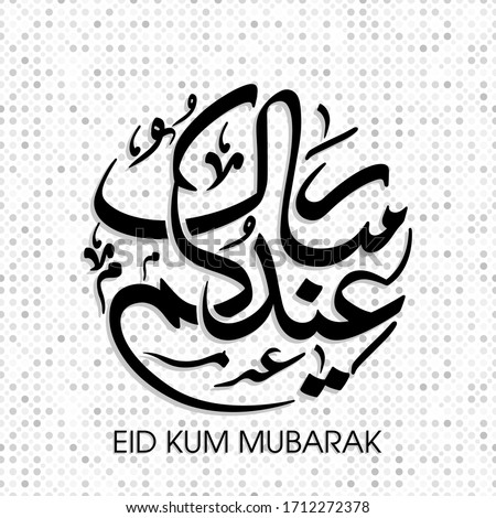 Calligraphic text of Eid Kum Mubarak translated in Arabic language to celebrate Muslim community festival. Stok fotoğraf ©