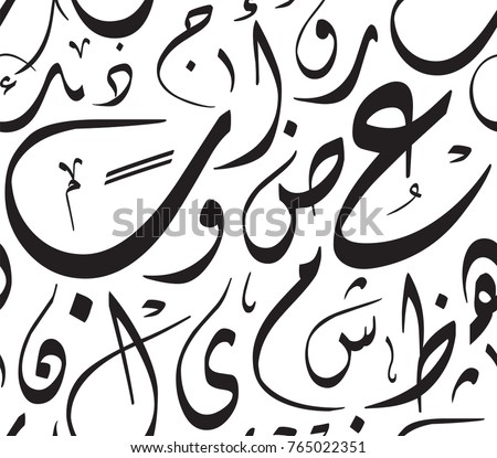 Calligraphy Arabic Seamless Pattern Black