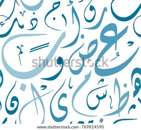 Calligraphy Arabic Seamless Pattern Blue
