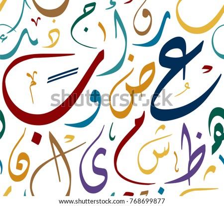 Calligraphy Arabic Seamless Pattern Multicolor
