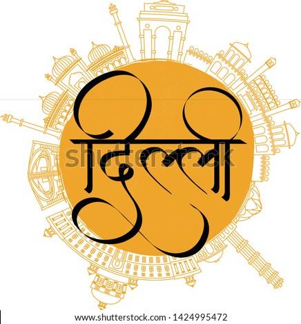 "Calligraphy ""Delhi"", Decorative Delhi calligraphy, Outline Delhi skyline."