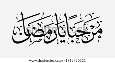 Calligraphy design with writing hello Ramadhan in Arabic (Marhaban ya Ramadhan)