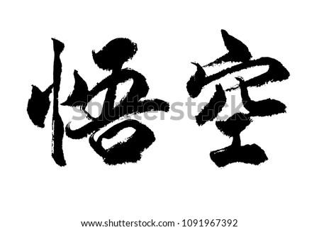 calligraphy dragonball