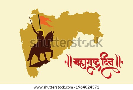 """Calligraphy in Hindi  Marathi """"Maharashtra Din"""". Which translates as Maharashtra Day. It is a state holiday in the Indian state of Maharashtra Foto stock ©"""