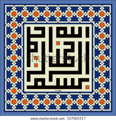 Calligraphy Islamic Art In the Name of God