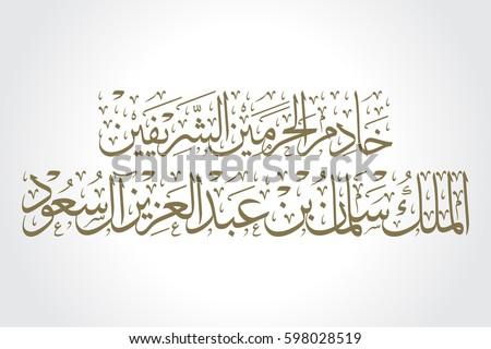 calligraphy  king salman bin