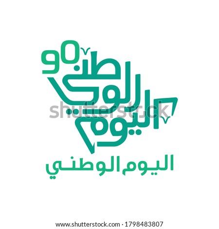 Calligraphy Logo of Saudi National Day. 90 Years. Arabic Translated: Kingdom of Saudi Arabia National Day.