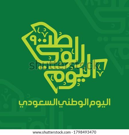 Calligraphy Logo of Saudi National Day. 90 Years. Map Symbol. Arabic Translated: Kingdom of Saudi Arabia National Day.