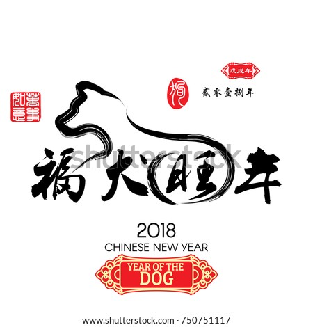 Calligraphy lucky dog and year of prosperity. Red stamps which image Translation: Everything is going very smoothly and small Chinese wording translation: Chinese calendar for the year of dog.