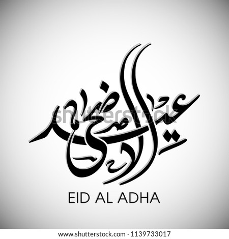 Calligraphy of Arabic text of Eid Al Adha for the celebration of Muslim community festival. - Shutterstock ID 1139733017