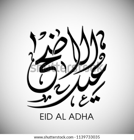 Calligraphy of Arabic text of Eid Al Adha for the celebration of Muslim community festival. - Shutterstock ID 1139733035